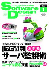 [表紙]Software Design 2010年1月号