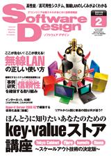 [表紙]Software Design 2010年2月号
