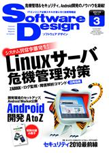 [表紙]Software Design 2010年3月号