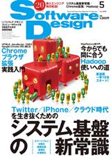 [表紙]Software Design 2010年5月号