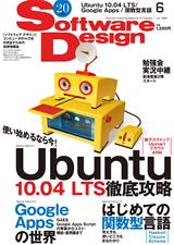 [表紙]Software Design 2010年6月号