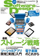 [表紙]Software Design 2010年7月号