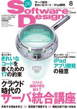 [表紙]Software Design 2010年8月号