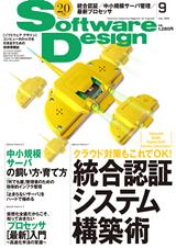 [表紙]Software Design 2010年9月号