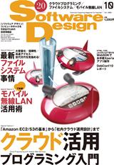 [表紙]Software Design 2010年10月号