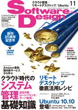 [表紙]Software Design 2010年11月号