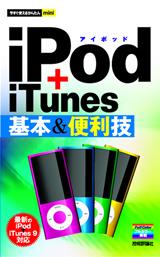 [表紙]今すぐ使えるかんたんmini iPod+iTunes 基本&便利技