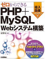 [表紙]ゼロからできる PHP+MySQL Webシステム構築