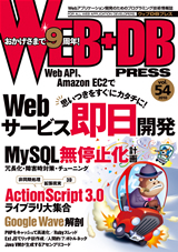 [表紙]WEB+DB PRESS Vol.54