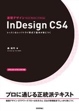 [表紙]速習デザイン InDesign CS4