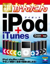 [表紙]今すぐ使えるかんたん iPod + iTunes