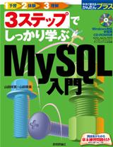 [表紙]3ステップでしっかり学ぶ MySQL入門