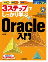 [表紙]3ステップでしっかり学ぶ Oracle入門