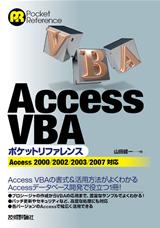[表紙]Access VBAポケットリファレンス