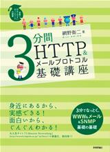 [表紙]3分間HTTP&メールプロトコル基礎講座