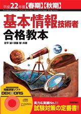 [表紙]平成22年度【春期】【秋期】 基本情報技術者 合格教本