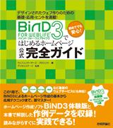 [表紙]BiND for WebLiFE3ではじめるホームページ 完全公式ガイド