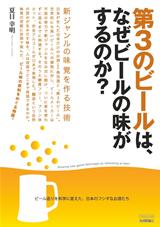 [表紙]第3のビールは,なぜビールの味がするのか?―新ジャンルの味覚を作る技術