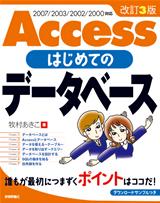 [表紙]改訂3版 Access はじめてのデータベース
