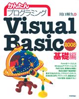 [表紙]かんたんプログラミング Visual Basic 2008 基礎編