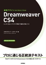 [表紙]速習デザイン Dreamweaver CS4