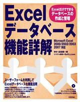 [表紙]Excelデータベース機能詳解−Excelだけでできるデータベースの作成と管理−