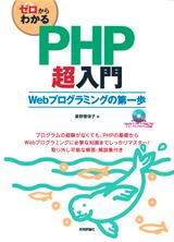 [表紙]ゼロからわかるPHP超入門