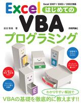 [表紙]Excel はじめてのVBAプログラミング