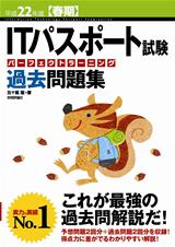 [表紙]平成22年度【春期】 ITパスポート試験 パーフェクトラーニング過去問題集