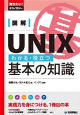 [表紙]図解 UNIX わかる・役立つ 基本の知識
