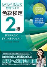[表紙]らくらく10日で合格ライン 色彩検定2級 都外川先生のポイント集中レッスン