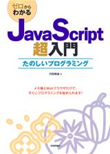 [表紙]ゼロからわかるJavaScript超入門