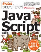 [表紙]かんたんプログラミング Java Script