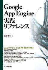 [表紙]Google App Engine実践リファレンス