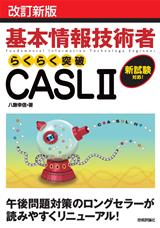 [表紙]改訂新版 基本情報技術者 らくらく突破 CASLⅡ
