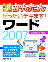 [表紙]今すぐ使えるかんたん ぜったいデキます! ワード 2007