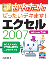 [表紙]今すぐ使えるかんたん ぜったいデキます! エクセル2007