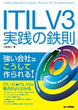 [表紙]ITIL V3実践の鉄則