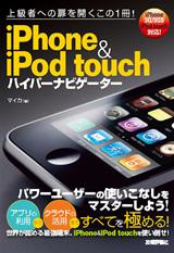 [表紙]iPhon