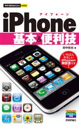 [表紙]今すぐ使えるかんたんmini iPhone基本&便利技