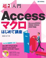 [表紙]超入門 Access マクロ はじめて講座