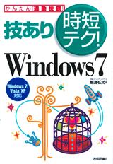 [表紙]技あり時短テク! Windows 7