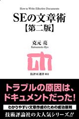 [表紙]SEの文章術【第二版】