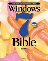[表紙][カラー版]Windows 7 Bible