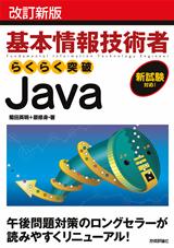 [表紙]改訂新版 基本情報技術者 らくらく突破Java