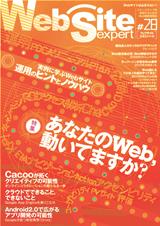 [表紙]Web Site Expert #28
