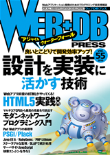 [表紙]WEB+DB PRESS Vol.55