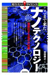 [表紙]ここまで来たナノテクノロジー ―産業化する原子の世界―
