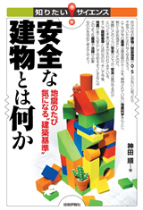 """[表紙]安全な建物とは何か ―地震のたび気になる""""建築基準""""―"""