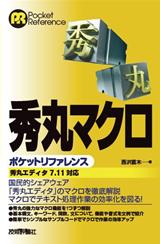 [表紙]秀丸マクロポケットリファレンス